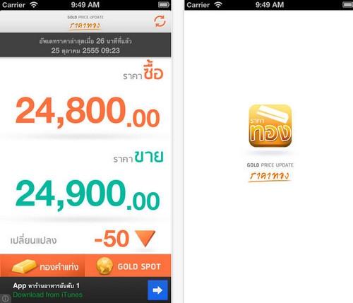 App เช็คราคาทอง Gold Price update