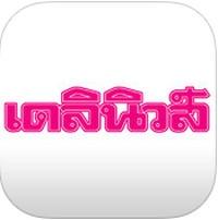 Daily News Thailand (App อ่านข่าวเดลินิวส์) :