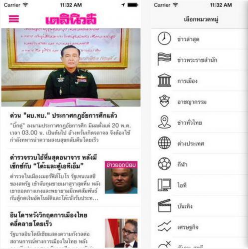 App อ่านข่าวเดลินิวส์ Daily News Thailand