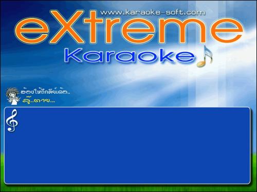 โปรแกรมคาราโอเกะ eXtreme Karaoke