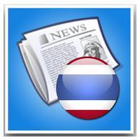 Thai News (App ข่าวไทย)