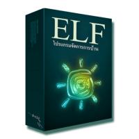ELF (โปรแกรม ELF จัดการการบ้าน บริหารการบ้าน เสร็จตามเวลา)