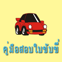 App แนวข้อสอบใบขับขี่