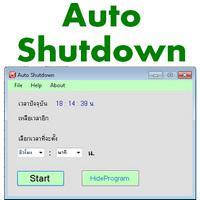 Auto Shutdown (โปรแกรมปิดคอมอัตโนมัติ)