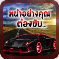 App หน้าอย่างคุณต้องขับรถอะไร