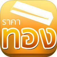 Gold Price update (App เช็คราคาทอง)