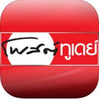 Post Today (App ข่าวโพสต์ทูเดย์)