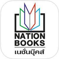 Nation Books (App เนชั่นบุ๊คส์ หนังสือเนชั่น)