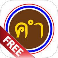 Kham Thai (App คำไทย)