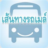 App เส้นทางรถเมล์ ตารางรถเมล์ :