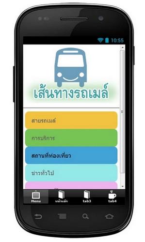 App เส้นทางรถเมล์