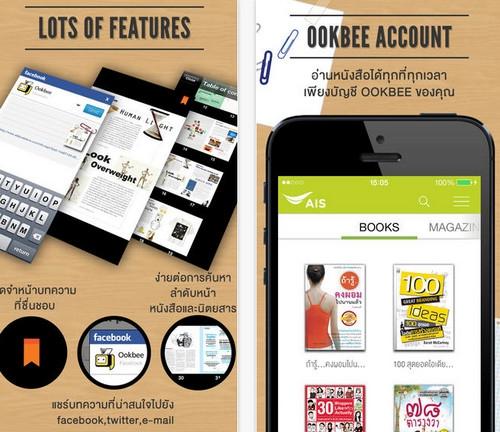 App อ่านหนังสือ AIS Bookstore