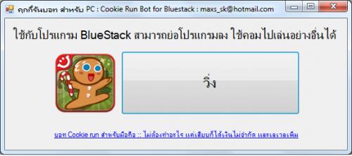 โปรแกรม บอทคุกกี้รัน Bot Cookie Run