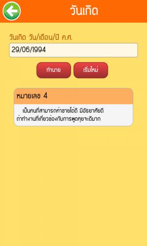 App ดูดวง Horo Mobile