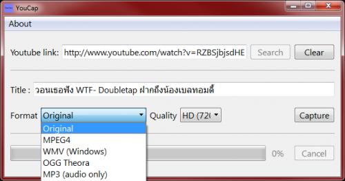 YouCap (โปรแกรม YouCap โหลด Youtube โหลดคลิปวีดิโอ คลิปเสียง บนเน็ตฟรี) :