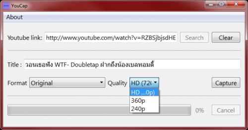 ดาวน์โหลดโปรแกรม YouCap