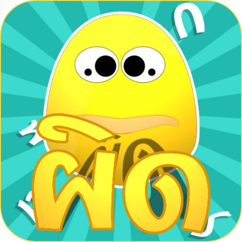 ผิด (App ตอบคำถามภาษาไทย คําถูกคําผิด) :
