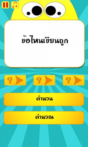 App คำถูกคำผิด