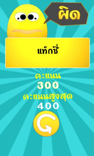 App เกมส์ทายคำผิด