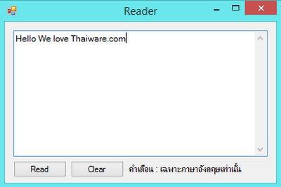 โปรแกรมอ่านออกเสียงภาษาอังกฤษ TextReader