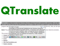 QTranslate (โปรแกรม QTranslate แปลภาษาบน หน้าจอ Desktop ฟรี) :