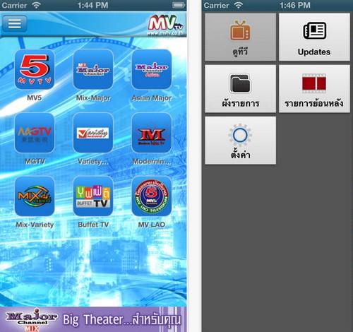App ดูรายการทีวี ดูทีวีย้อนหลัง MVTV