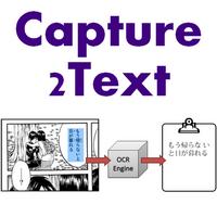 Capture2Text (โปรแกรม Capture to Text แปลงข้อความจากภาพ) :