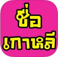 App ชื่อเกาหลี วิเคราะห์ชื่อเกาหลีที่เหมาะกับคุณ :
