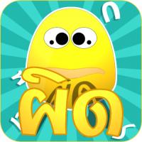 ผิด (App ตอบคำถามภาษาไทย คําถูกคําผิด)