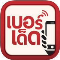 Lucky Phone Numbers (App เบอร์เด็ด)