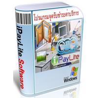 iPayLite Software (โปรแกรมจุดรับชำระค่าบริการ)