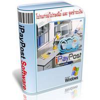 iPayPost Software (โปรแกรมงานไปรษณีย์ จุดรับชำระค่าบริการ)