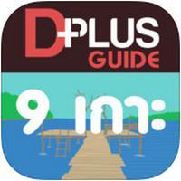 9islands D Plus Guide (App เที่ยวเกาะ เที่ยวทะเล เมืองไทย)