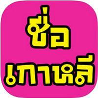 App ชื่อเกาหลี วิเคราะห์ชื่อเกาหลีที่เหมาะกับคุณ