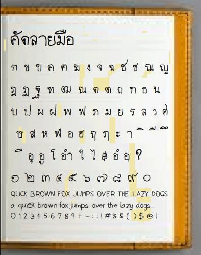 ดาวน์โหลดฟอนต์ Laimue Font