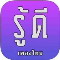 App รู้ดีเพลงไทย :