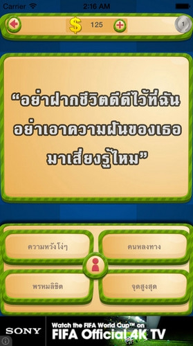 App รู้ดีเพลงไทย