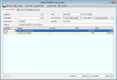 โปรแกรม Nanosoft GL.NET (ตัวอย่าง สมุดรายวันทั่วไป)