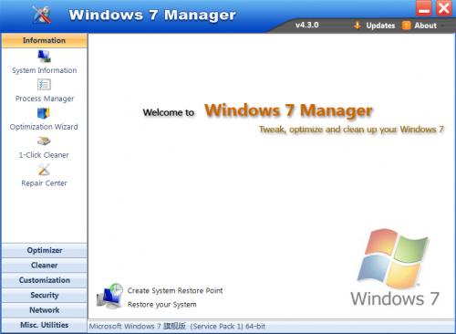 โปรแกรมปรับแต่ง Windows 7