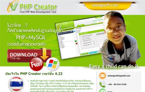 โปรแกรมช่วยเขียนโค้ด PHP