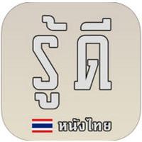 App รู้ดี หนังไทย