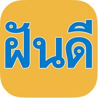 Phandee (App ฝันดี ทำนายฝัน ขอเลขเด็ด)