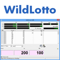 WildLotto (โปรแกรม WildLotto จัดการเจ้ามือหวย)