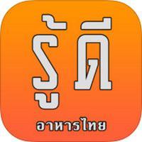 App รู้ดี อาหารไทย