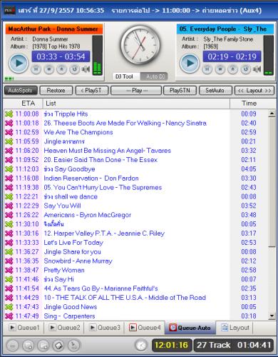 โปรแกรมควบคุมเสียง Mix3