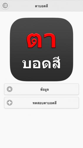 Color Blindness (App ทดสอบตาบอดสี ด้วยตัวเอง ฟรี) :