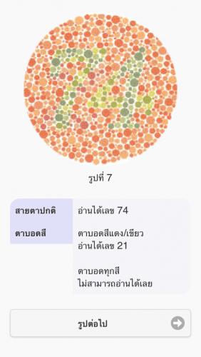 App ทดสอบตาบอดสี Color Blindness