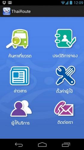 App จองตั๋วรถทัวร์ ThaiRoute