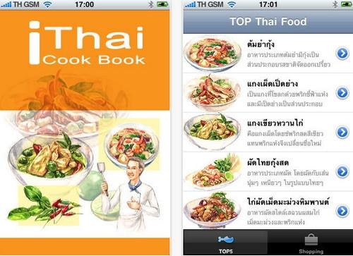 App รวมสุดยอดอาหารไทย