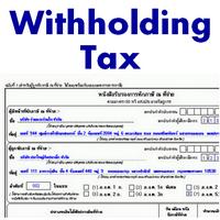 Withholding Tax (โปรแกรม หัก ณ ที่จ่าย ภาษี ณ ที่จ่าย สำหรับเอกชน) :